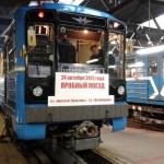 24 октября Пробный поезд «Институт культуры – Петровщина»