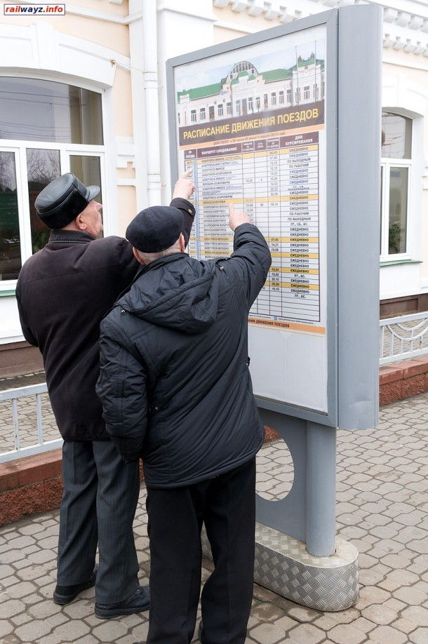 Расписание электропоездов Бобруйск-Минск