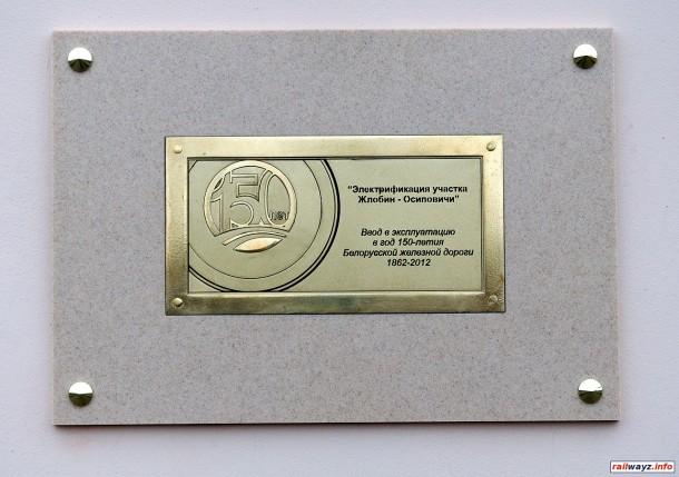 Табличка по поводу электрификации участка Осиповичи-Жлобин