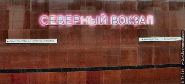 Казанский метрополитен станция Северный вокзал