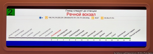 Информационное табло со станциями метро