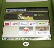 Инфокиоск пополнения радио-карт Минского метрополитена