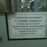 Телефонный террорист парализовал работу Минского метрополитена
