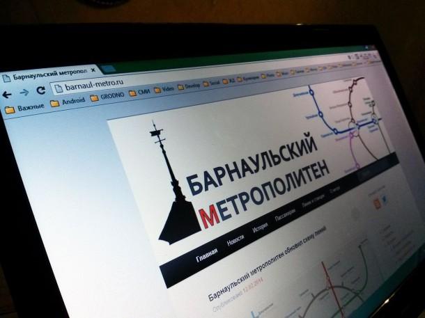 Сайт Барнаульского метро