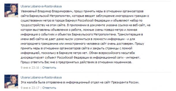 жалоба на Барнаульское метро