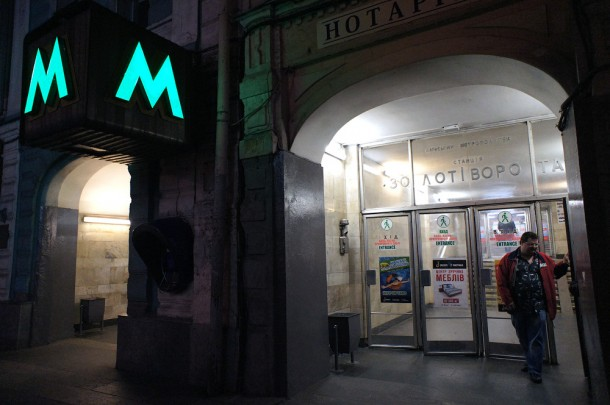 Вход в киевское метро