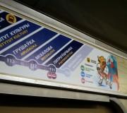 минское метро чемпионат мира по хоккею