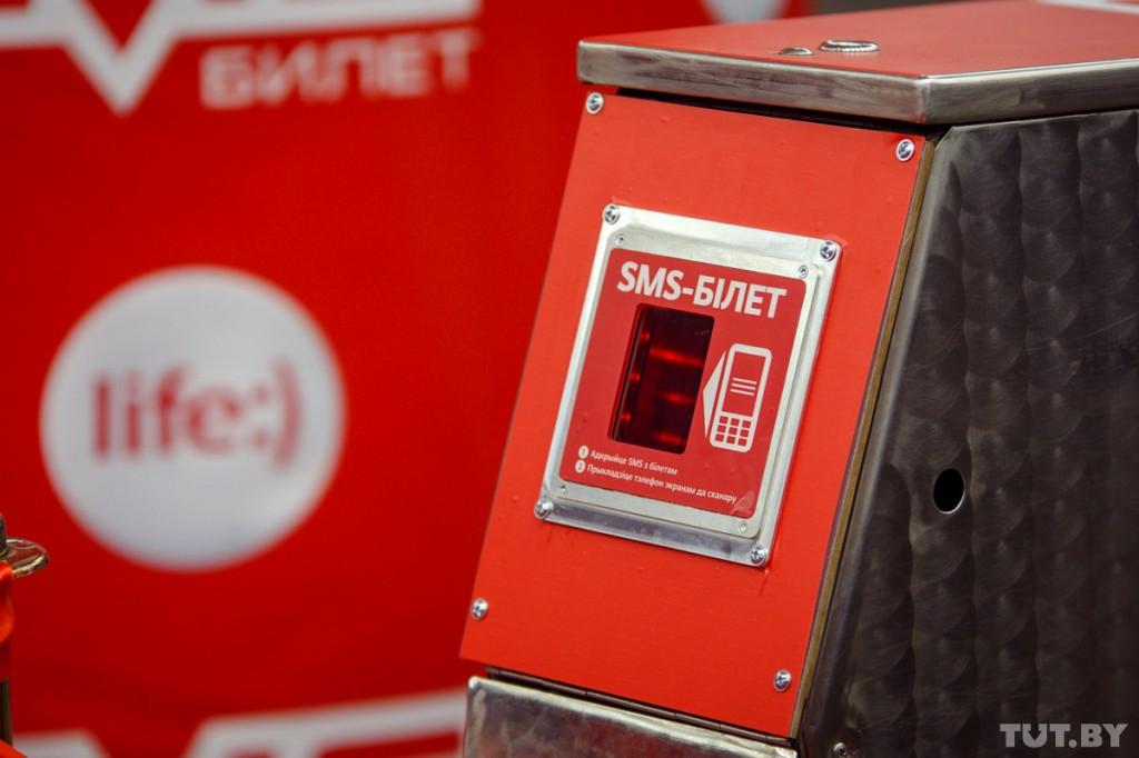 SMS-билет минское метро