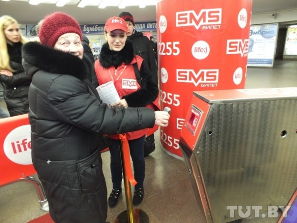sms_ticket_minsk_metro_18