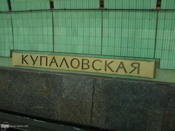 Станция Купаловская
