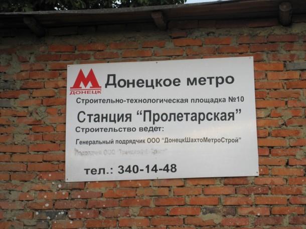 Донецкое метро
