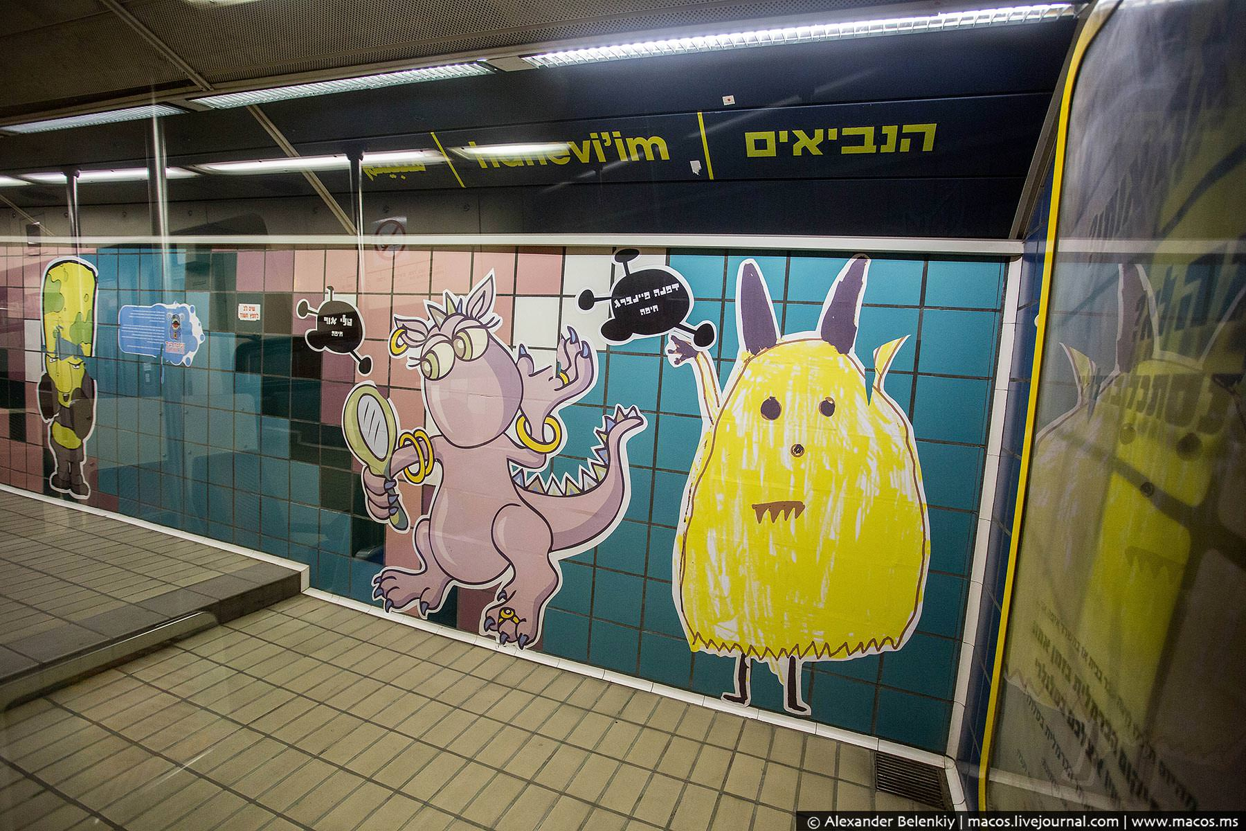 сказочные изображения на стенах метро Хайфы