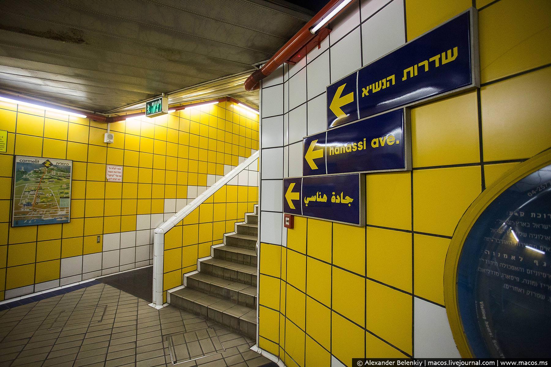 желтая станция кармелита