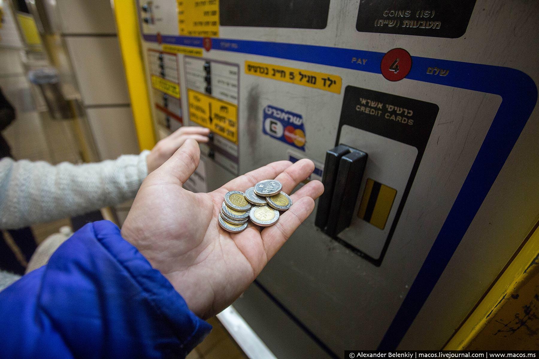 автомат по продаже билетов на кармелит в Хайфе