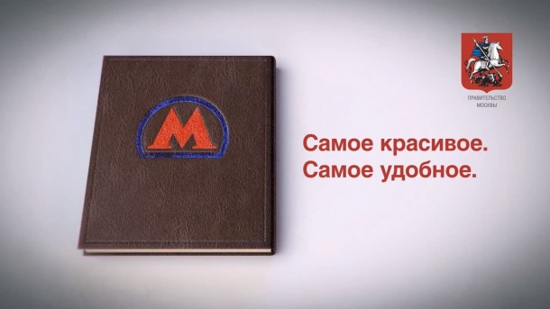 Московское метро самое красивое и удобное метро в мире