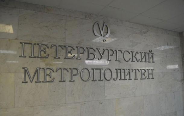 Логотип Петербургского метрополитена
