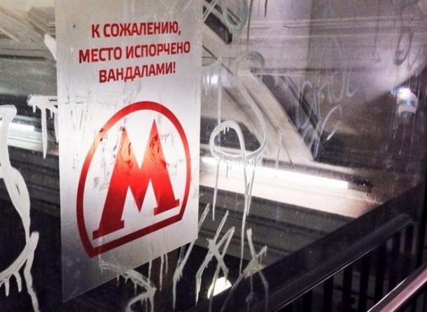 Вандализм в метро