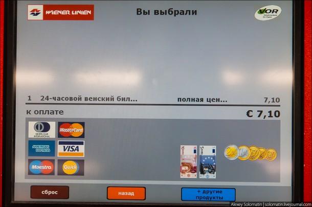 оплата проезда в венском метро с помощью банковской карточки