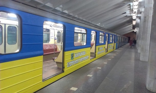вагон метро в расцветке флага Украины