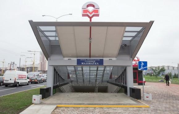 Вход на станцию Малиновка