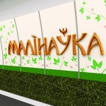 Малиновка путевая надпись