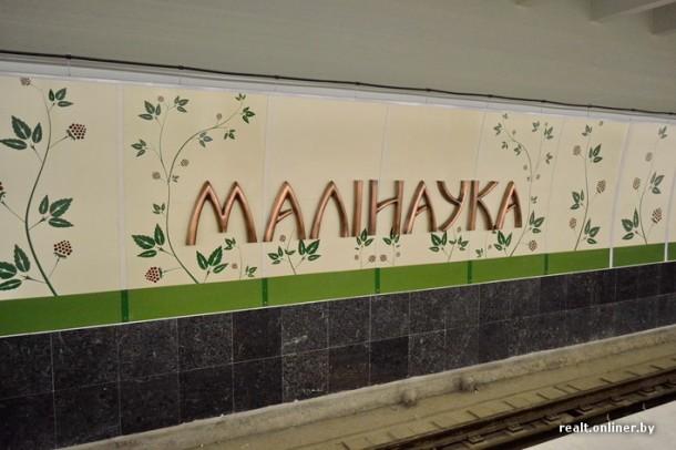 Надпись Малиновка
