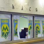 Кассы киевского метро