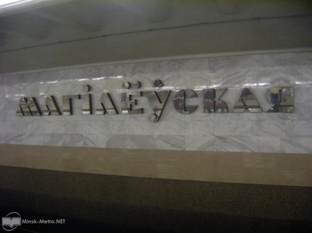 Станция метро Могилевская