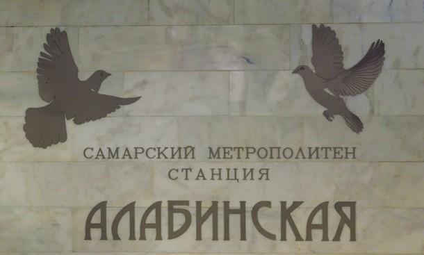 Путевая надпись станция Алабинская