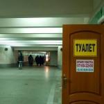 туалет на станции Грушевка