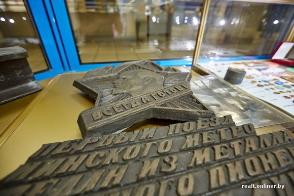 музей минского метрополитена 14
