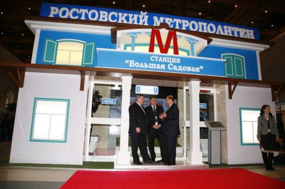 ростовский метрополитен