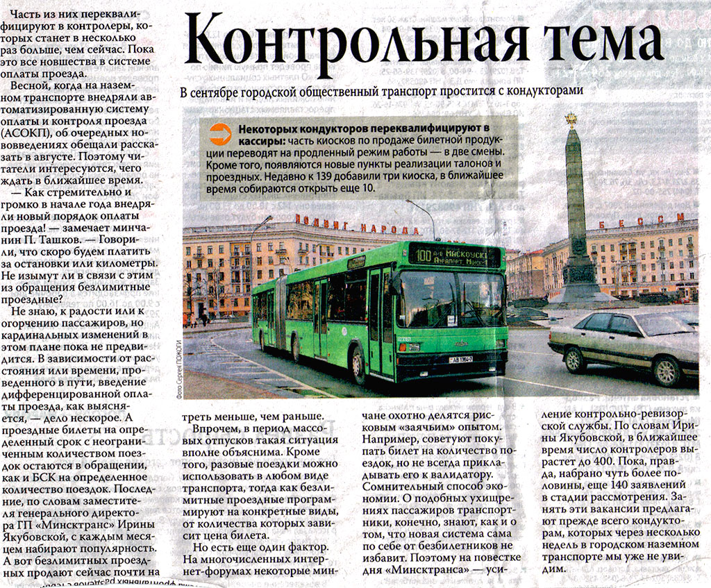 Minsk_08_2014_01.jpg
