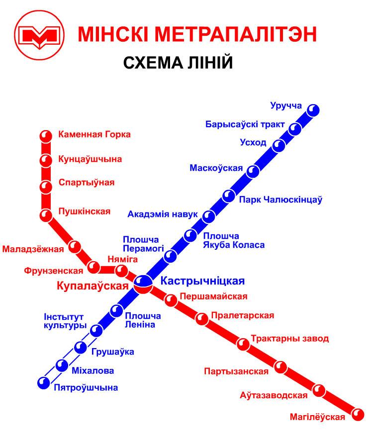 Схема линий Минского