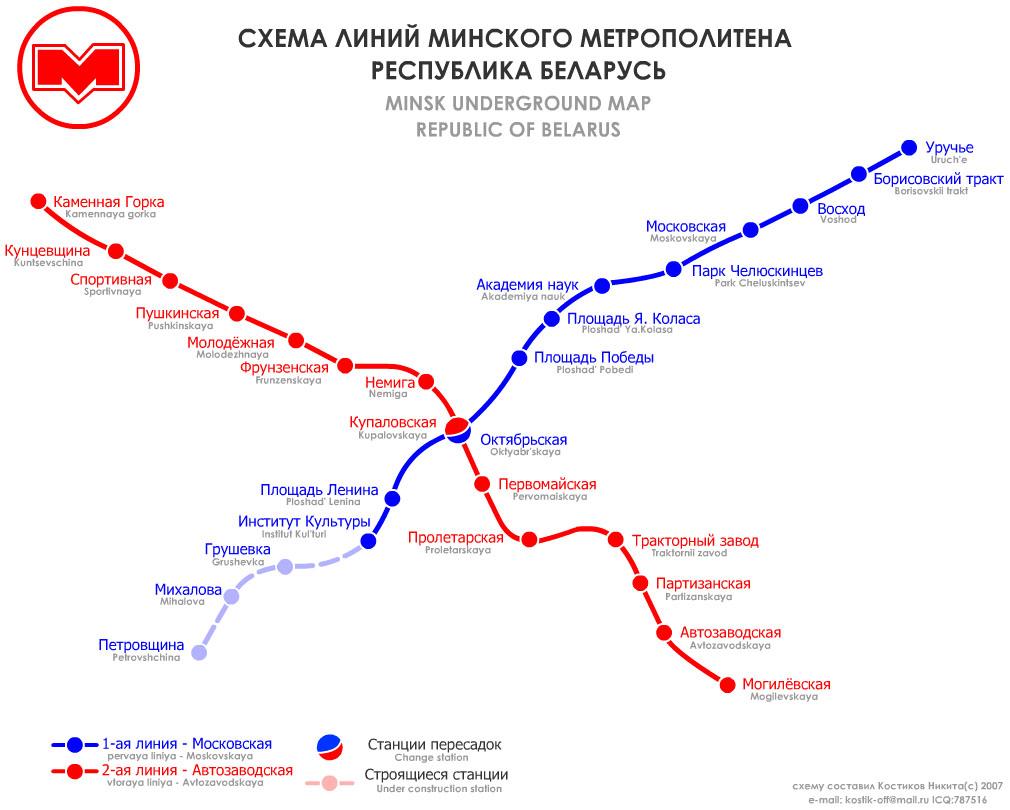 Минск метро схема 2015